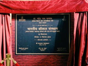 MSDE laid the foundation stone of IIS in Mumbai_50.1