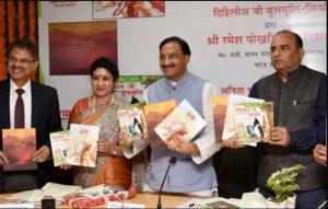 MHRD launches 3 books for children namely Kumbh, Garam Pahad and Dilli ki Bulbul_50.1