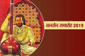 Music festival 'Tansen Samaroh' begins in Gwalior_50.1