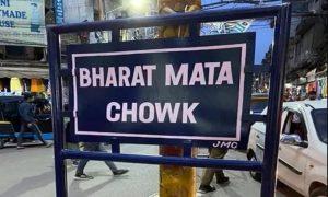 Jammu historic city square renamed as 'Bharat Mata Chowk'_50.1
