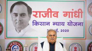 """""""Rajiv Gandhi Kisaan Nyay Yojana"""" launched in Chhattisgarh_50.1"""