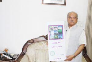 Narendra Singh Tomar launched Sahakar Mitra Scheme_50.1
